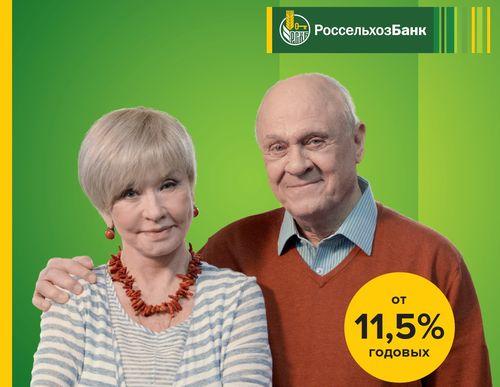 Россельхозбанк и пенсионеры: выгодные условия кредитования