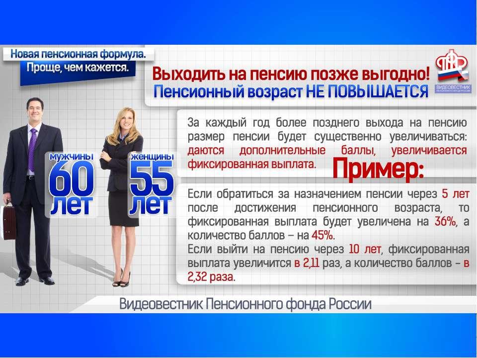Особенности национального пенсионного возраста в России