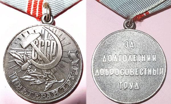 Медаль с двух сторон