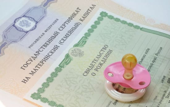 Вся правда о доплате к материнскому капиталу: 250 000 рублей