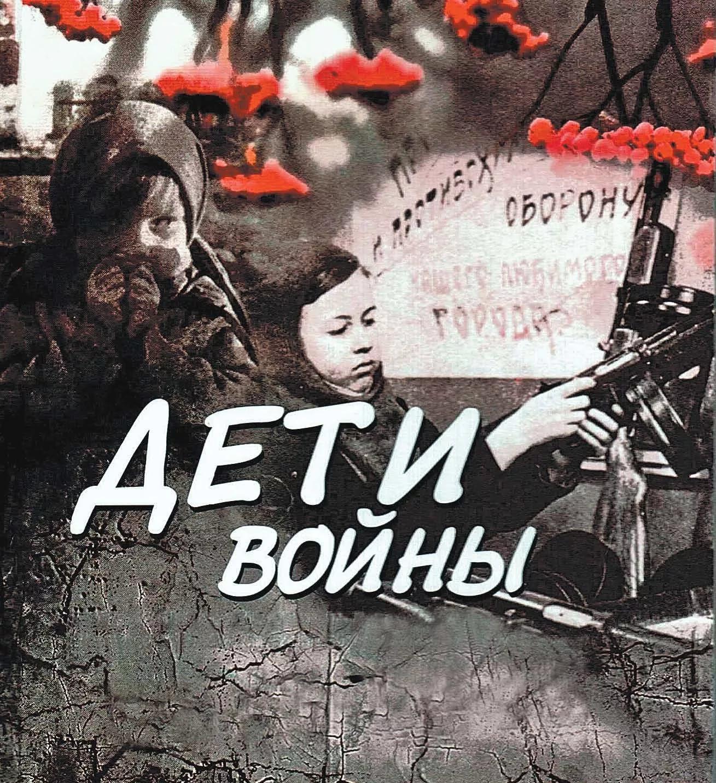Дети войны: какие предоставляются льготы в России?