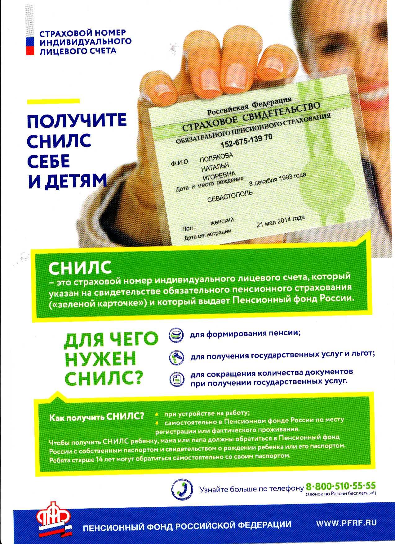СНИЛС: полезная информация о «зеленой карточке»