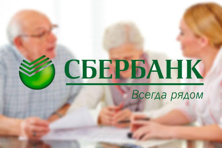Кредиты для пенсионеров в Сбербанке: все предложения и нюансы