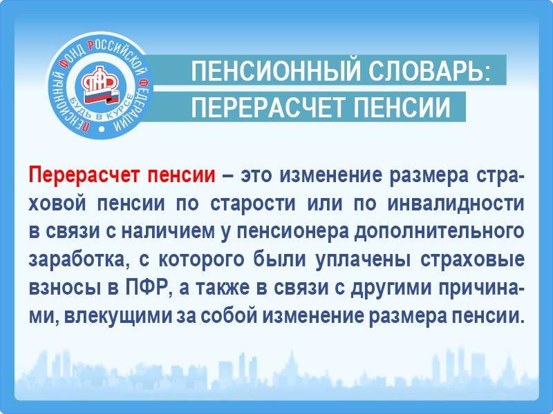 Перерасчёт пенсий в РФ: кому положен, документы, индексация