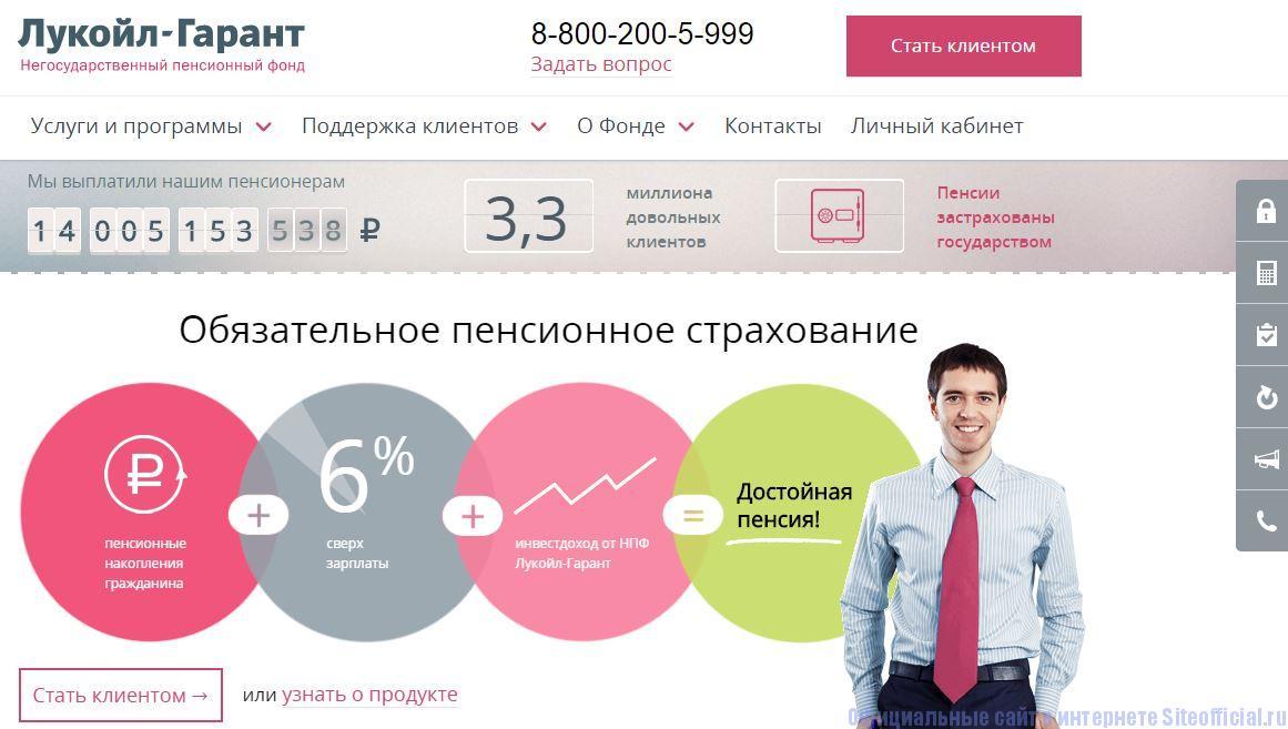 Обзор НПФ Лукойл Гарант: надежность, условия, страхование