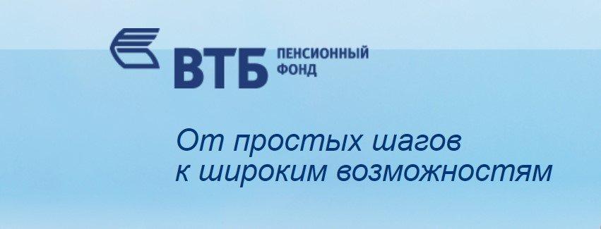 ВТБ: некоммерческий пенсионный фонд (НПФ) в нашем обзоре