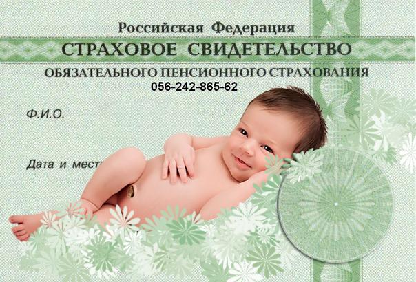 СНИЛС для новорожденного: инструкция как получить