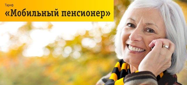 Обзор тарифов Билайн без абонентской платы для пенсионеров