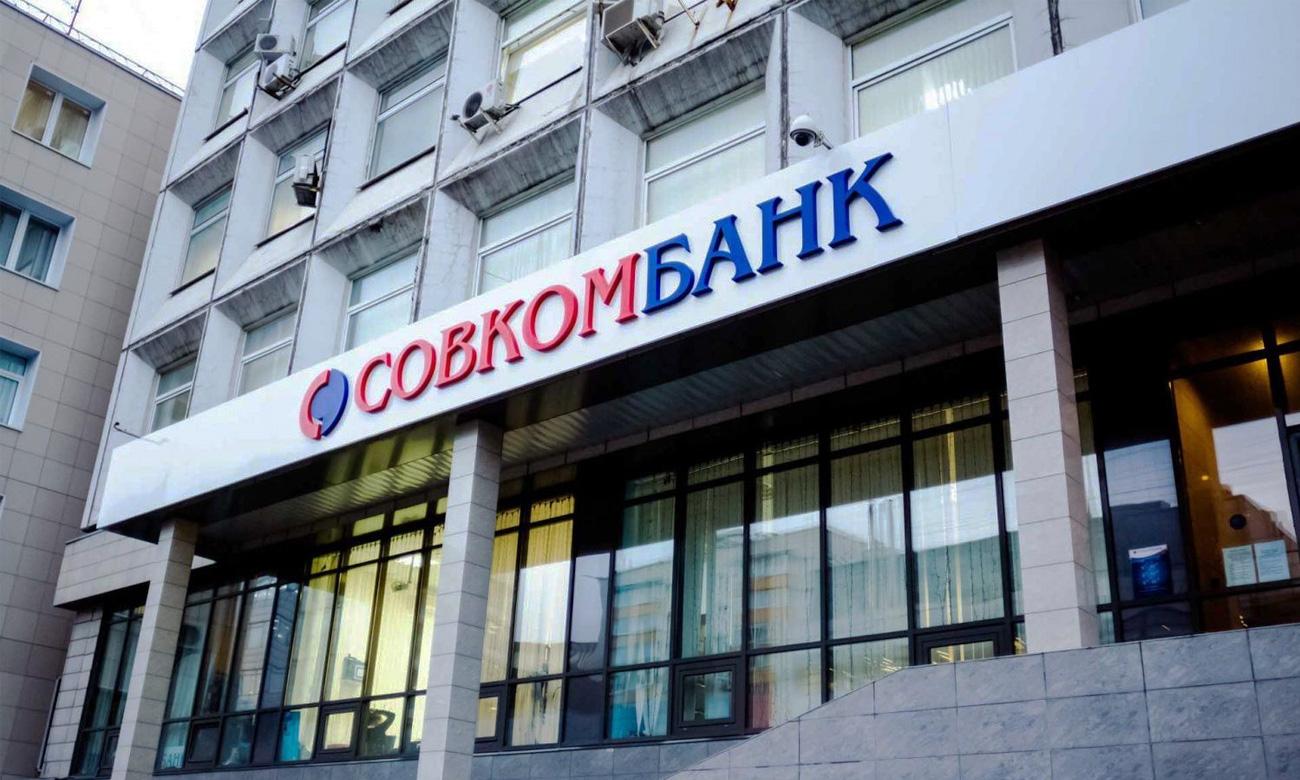 Совкомбанк: про кредит наличными для пенсионеров в 12 процентов