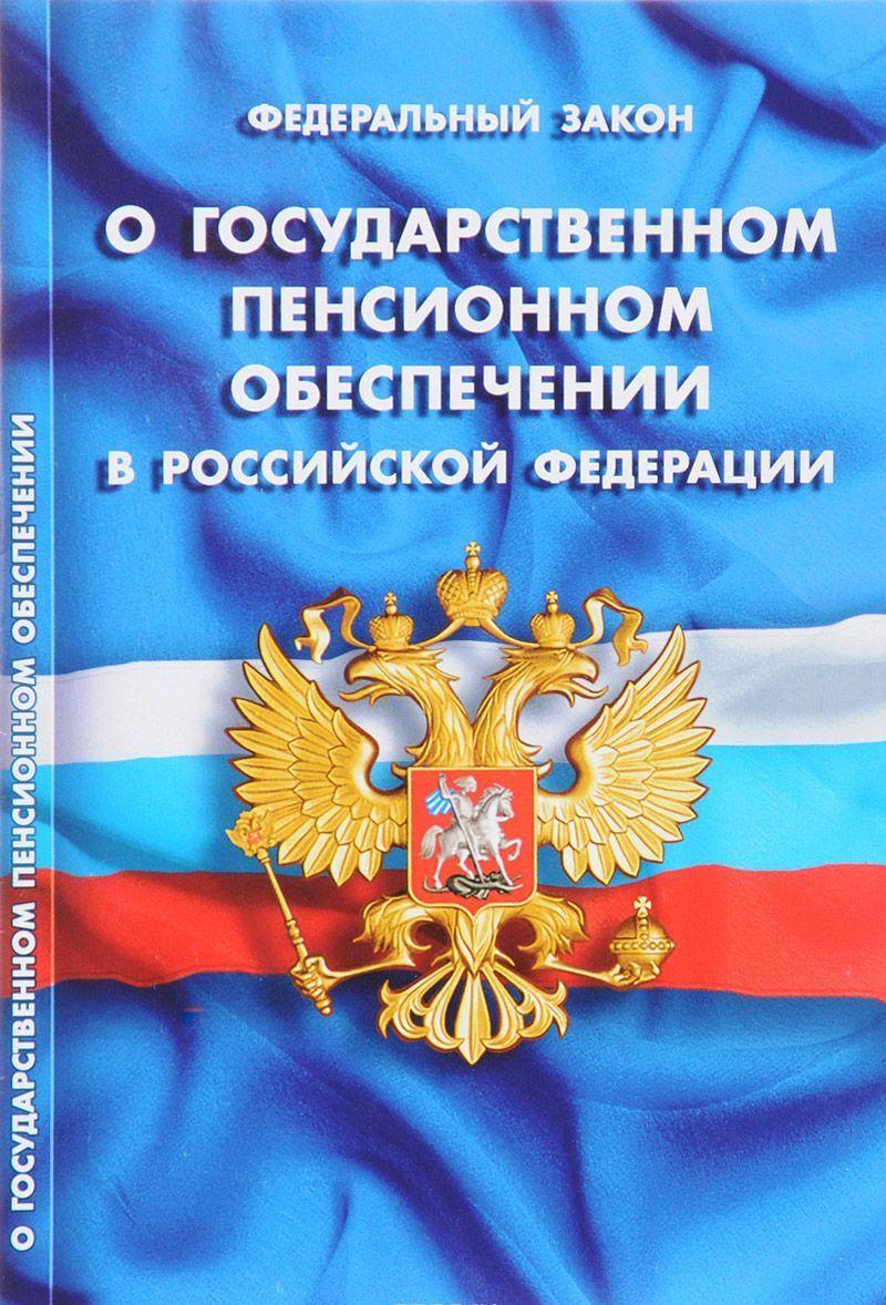 166-ФЗ «О государственном пенсионном обеспечении в Российской Федерации»