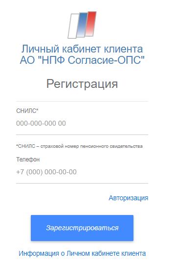 НПФ «Согласие-ОПС»: независимый обзор фонда, цифры, детали