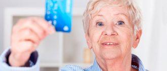 Пенсионерка с кредиткой