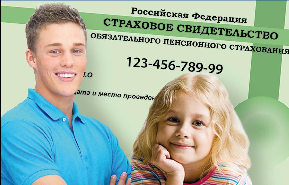 СНИЛС Детям