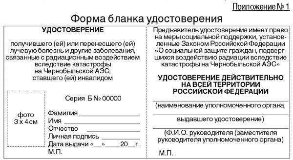 Льготы чернобыльцам: перечень привилегий и процедура получения