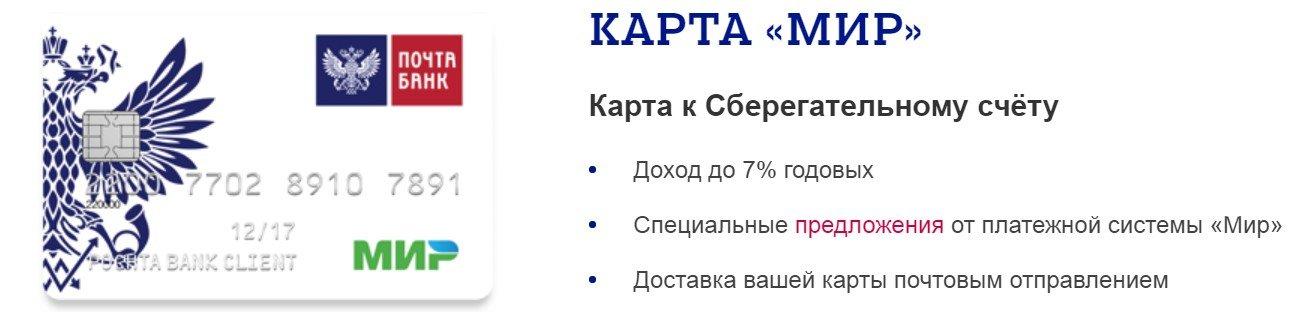 Пенсионная карта Почта Банка: возможности и преимущества