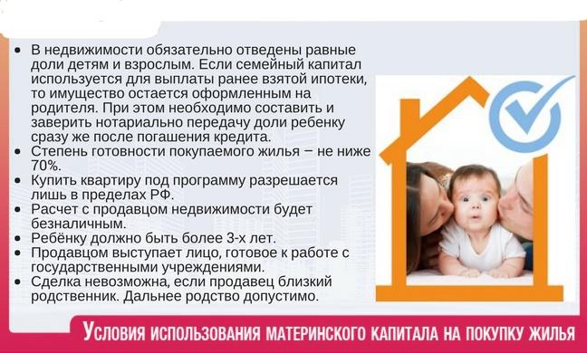 Материнский капитал при разводе супругов: есть ли доля мужа?