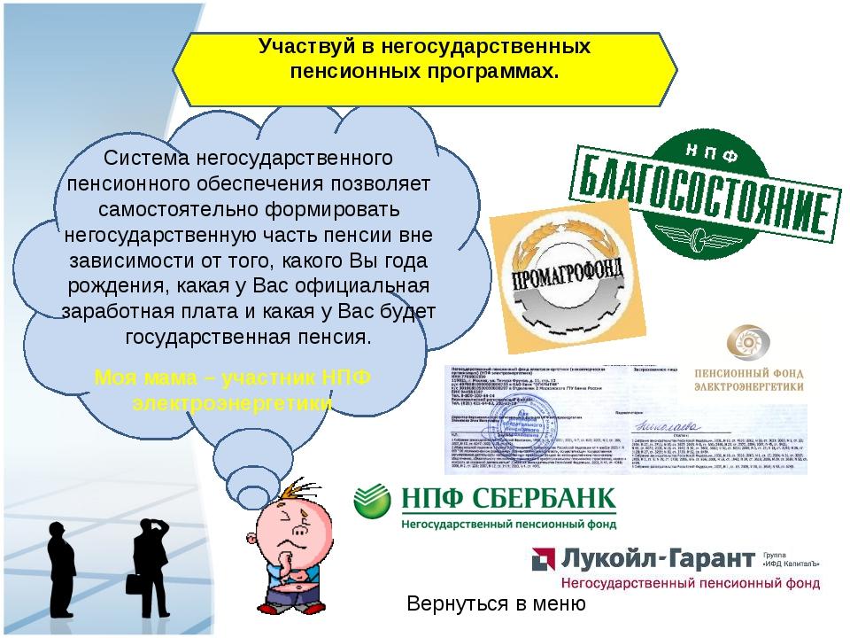 Изображение - Перевод накопительной части пенсии в нпф 2-6