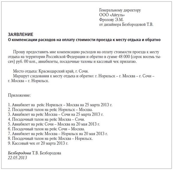 Изображение - Предоставление льгот пенсионерам на жд билеты в российской федерации 3-1