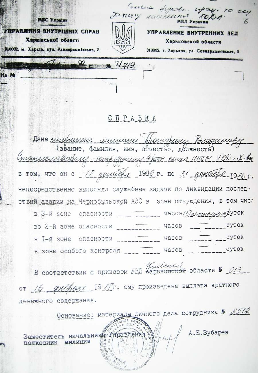Льготы проживающим в чернобыльской зоне Тульская область