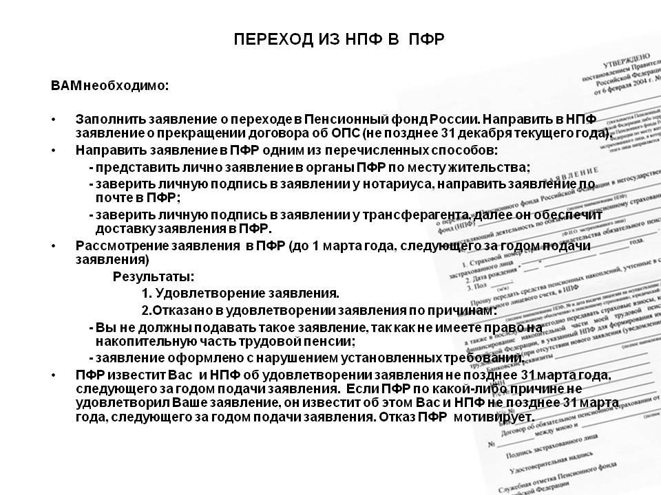 Изображение - Перевод накопительной части пенсии в нпф 4-2